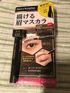 1本で眉毛完成 新品 ヘビーローテーション ナチュラルブラウン 02 キスミー アイブロウ メイク 眉毛 眉 アイブロー