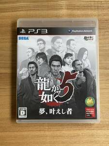 PS3 龍が如く5