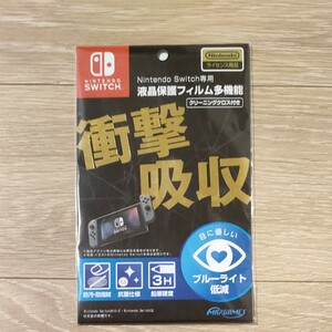 Nintendo Switch専用 液晶保護フィルム 多機能 HACG-03
