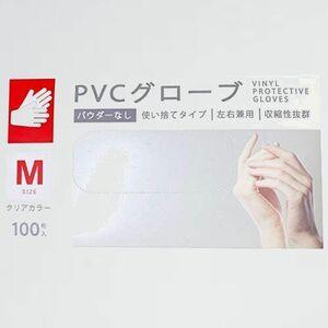 新品 好評 PVC手袋 PVCグロ-ブ S-43 L (M) 使い捨て手袋 パウダ-フリ- ディスポ手袋 プラ手袋 100枚入 M
