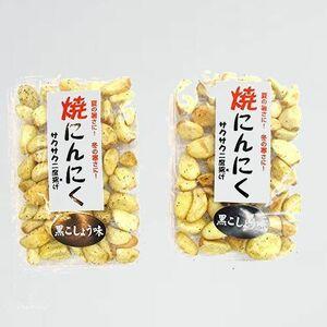 新品 目玉 黒コショウ味 焼にんにく C-4Y サクサク二度揚げ 160g(80g×2袋)