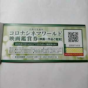 ●コロナシネマワールド 映画鑑賞券-1  有効利用期間 7/16~10/31 2枚値下げしました。