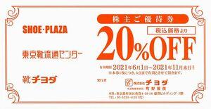 チヨダ 株主優待券【1枚】 / 20%OFF / 2021.11.30まで / シュープラザ、東京靴流通センター、靴チヨダ