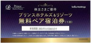 西武 株主優待 / プリンスホテルズ&リゾーツ無料ペア宿泊券【1枚】 / 2021.11.30まで / プリンスホテル