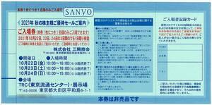 三陽商会 株主優待セール入場券【1枚】※複数あり / 2021年10月22日~24日まで