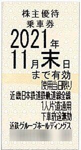近畿日本鉄道 近鉄 / 株主優待乗車券【6枚(切符)】※複数あり / 2021.11.30まで / 鉄軌道線全線