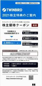 ツインバード 株主優待クーポン【2000円割引】 / 2022.4.30まで / 取引ナビコード連絡