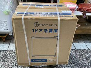 KO《 冷蔵庫 》TOHOTAIYO 1ドア冷蔵庫 TH-46L1-WH 15kg 直冷式 46L 新品 未開封
