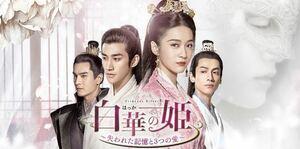 白華の姫 全話 Blu-ray