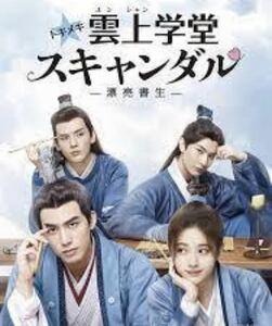トキメキ雲上学堂スキャンダル 全話 Blu-ray