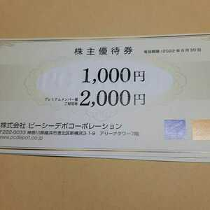 最新 PC DEPOT ピーシーデポ 株主優待券 1000円 送料サービスあり