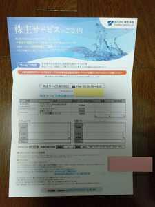 送料無料◆東光高岳 水素水生成器 交換カートリッジ優待価格申込書 2022/6/30 & 日本橋福島館1000円割引