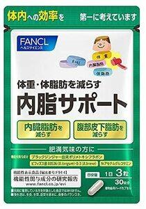 ★サイズ:1.内脂サポート1袋(ブラックジンジャー配合)★ ファンケル (FANCL) 新 内脂サポート 30日分 [機能性表示食品] ご案内手紙つき
