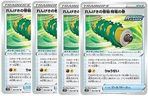 ポケモンカード ゲーム ソード&シールド 蒼空ストリーム s7R ポケカ れんげきの巻物 飛竜の巻 U アンコモン トレーナーズ TRAINER'S