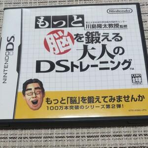 もっと脳を鍛える大人のDSトレーニング Nintendo DSソフト