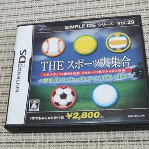 SIMPLE DSシリーズ Vol.29 THE スポーツ大集合