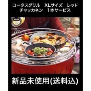 【チャッカネン1本サービス】ロータスグリル XLサイズ レッド (新品未使用 お試し炭付き)