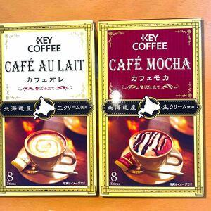 フリーズドライコーヒー カフェオレ カフェモカ24本