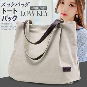 新品ファッション小物 バッグ かごバッグ トートバッグ レディース 春夏 キャンパスバッグ かばん トートバッグ 肩掛けバッグ 韓国風 A4