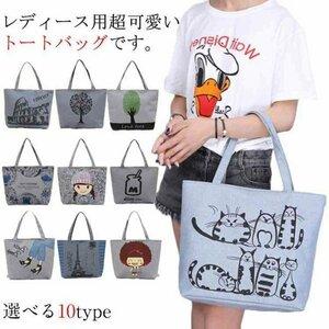 新品ファッション小物 バッグ かごバッグ トートバッグ ハンドバッグ 手上げバッグ ショルダーバッグ レディース キャンバス ファショ