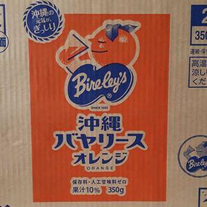 沖縄バヤリース オレンジ 1ケース 350g缶 24本
