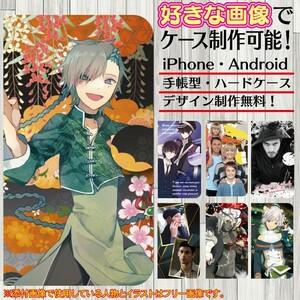 スマホケース 手帳型 ハードケース オリジナル オーダー オーダーメイド iPhone Android 推し イラスト キャラ