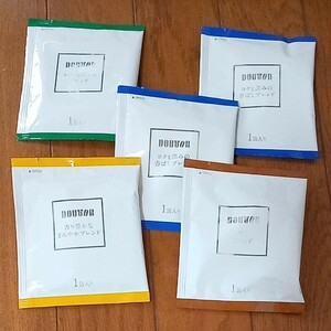 ドトールドリップパックコーヒー5袋 試供品