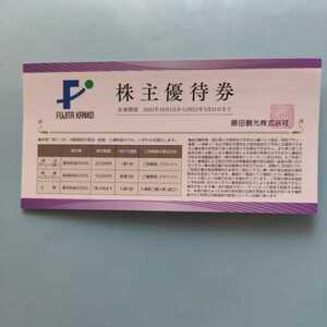 最新☆ 藤田観光 株主優待券 宿泊50%割引  有効期限2022年3月31日
