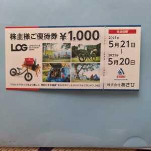 サイクルベースあさひ 株主優待券 1000円券×18枚