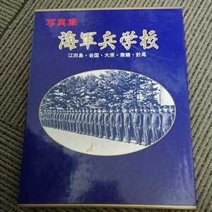 写真集 海軍兵学校 秋元書房 平成2年 初版
