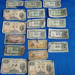 日本銀行券 紙幣 いろいろ まとめて
