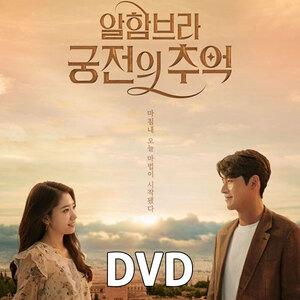 アルハンブラ宮殿の思い出 DVD版 (全16話)(8枚SET)《日本語字幕あり》 韓国ドラマ