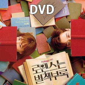 ロマンスは別冊付録 DVD版 (全16話)(8枚SET)《日本語字幕あり》 韓国ドラマ
