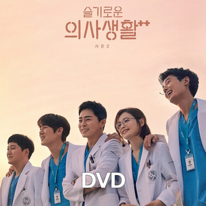賢い医師生活シーズン2( DVD版)(4枚SET)  《日本語字幕あり》 韓国ドラマ