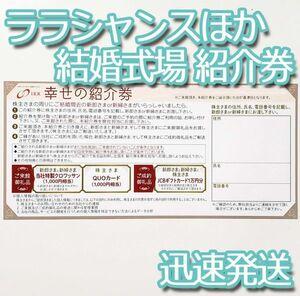 ララシャンスほか結婚式場招待券(JCBギフトカード2万円分入手可能)有効期限2022/7/末