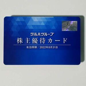 ツルハドラッグ 株主優待カード 5%割引 有効期限2022/8末 くすりの福太郎 B&D レディ 杏林堂