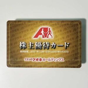 クスリのアオキ 株主優待カード(5%割引) 有効期限2022/9末 女性名義
