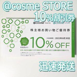 アットコスメストア @cosme STORE 10%割引券 1枚 有効期限2022/6末
