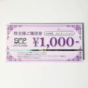 SFPホールディングス 株主優待券 1000円分 有効期限2022/2末