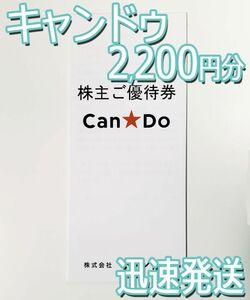 キャンドゥ株主優待券20枚組 2000円+税相当 有効期限2022/8末