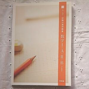 大学入試 センター試験対策問題集 数学Ⅰ・A・Ⅱ・B 参考書 啓林館