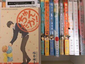 桜日梯子先生 9冊セット