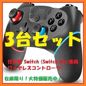 【2021最新版】3台セット Nintendo Switchコントローラー スイッチ 任天堂 プロコン ジョイコン ワイヤレス