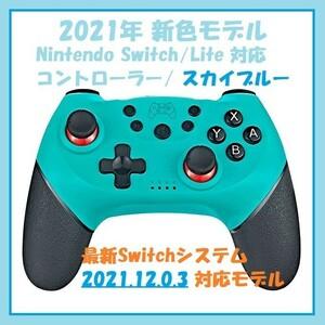 Switch プロコン 最新カラー【スカイブルー】 互換 スイッチ switch ジョイコン ワイヤレス bluetooth