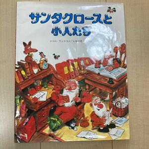 サンタクロース と 小人 たち 絵 クリスマス 絵本 子供 児童 子ども サンタ