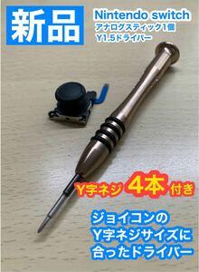 SwitchジョイコンD5アナログスティック1個 修理キット