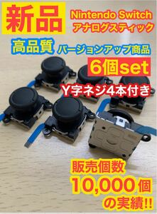 Switchジョイコン用A76アナログスティック6個
