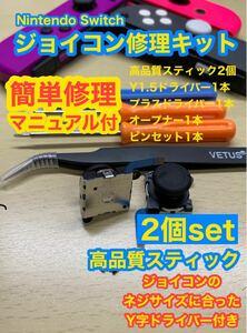 任天堂スイッチジョイコンs63アナログスティック2個修理キット