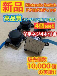 Switchジョイコン用A76アナログスティック4個