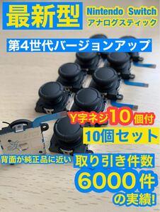 任天堂スイッチジョイコン用V24アナログスティック10個